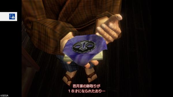 シェンムーⅠプレイ日記35
