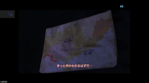 シェンムーIIプレイ日記219