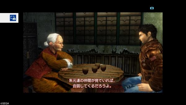 シェンムーIIプレイ日記066