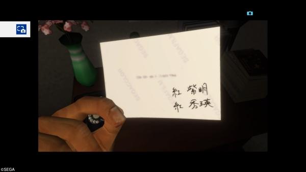 シェンムーIIプレイ日記069