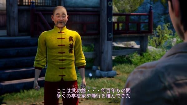 シェンムーIIIプレイ日記006