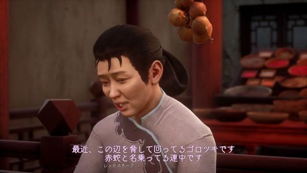 シェンムーIIIプレイ日記102