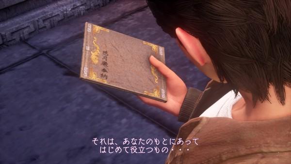 シェンムーIIIプレイ日記109