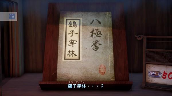 シェンムーIIIプレイ日記144
