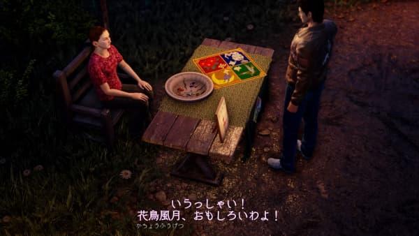 シェンムーIIIプレイ日記014A