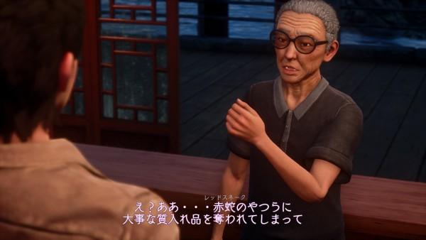 シェンムーIIIプレイ日記158