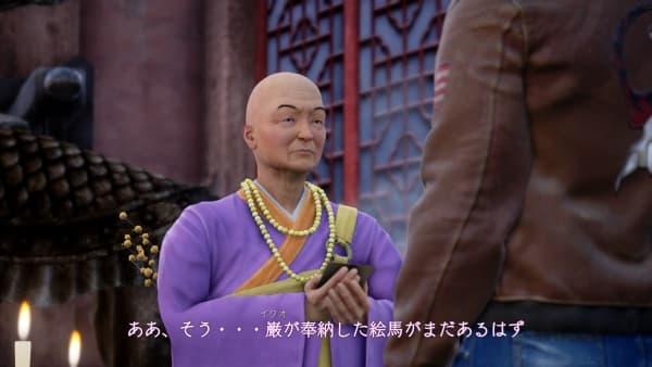 シェンムーIIIプレイ日記033