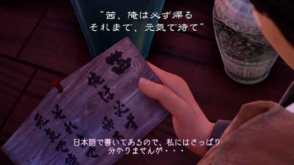 シェンムーIIIプレイ日記037