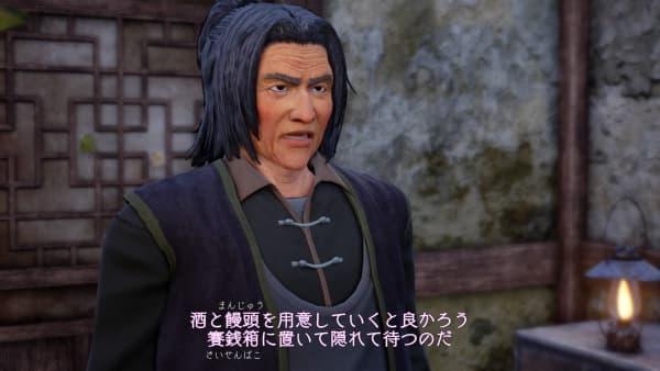 シェンムーIIIプレイ日記041