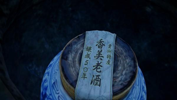 シェンムーIIIプレイ日記051