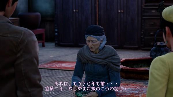 シェンムーIIIプレイ日記064