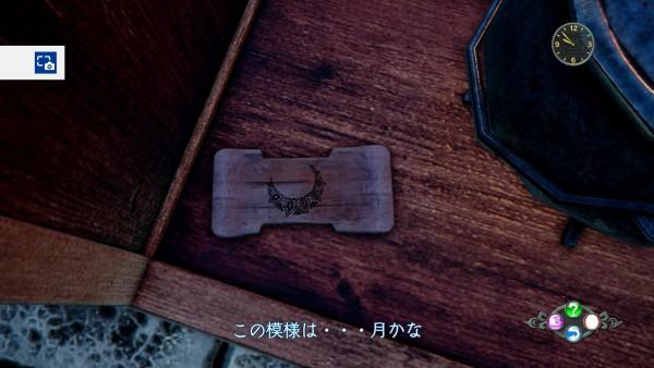 シェンムーIIIプレイ日記066