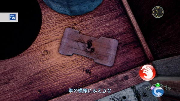 シェンムーIIIプレイ日記067