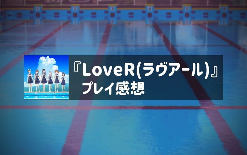 『LoveR』レビュー