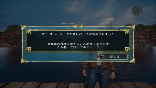 【シェンムーIII攻略】ストーリークエストパック【ネタバレ注意】
