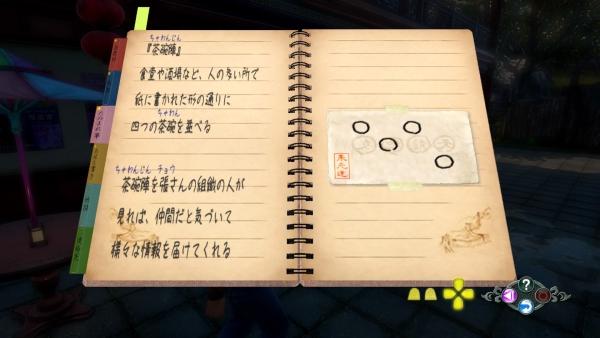 【シェンムーIII攻略】ストーリークエストパック【ネタバレ注意】03