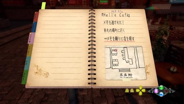 【シェンムーIII攻略】ストーリークエストパック【ネタバレ注意】06