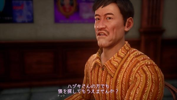 【シェンムーIII攻略】ストーリークエストパック【ネタバレ注意】09