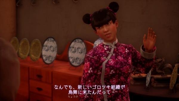【シェンムーIII攻略】ストーリークエストパック【ネタバレ注意】12