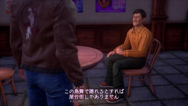 【シェンムーIII攻略】ストーリークエストパック【ネタバレ注意】13