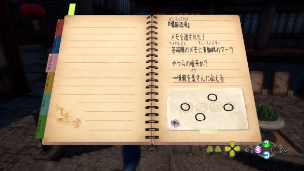 【シェンムーIII攻略】ストーリークエストパック【ネタバレ注意】18