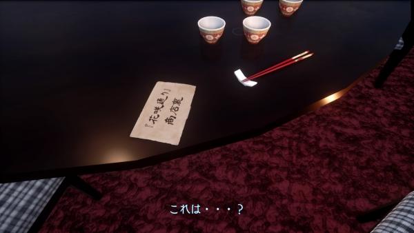 【シェンムーIII攻略】ストーリークエストパック【ネタバレ注意】23