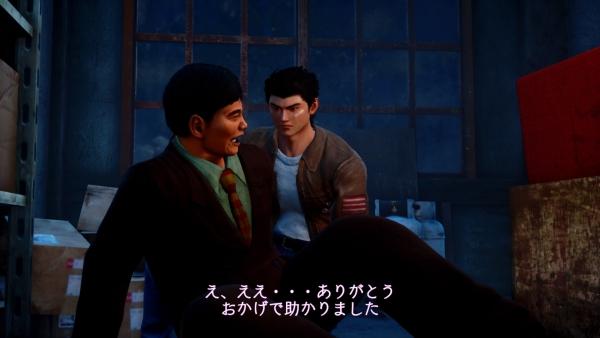 【シェンムーIII攻略】ストーリークエストパック【ネタバレ注意】27