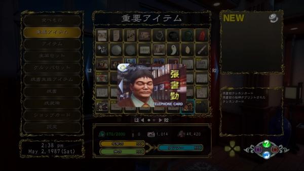【シェンムーIII攻略】ストーリークエストパック【ネタバレ注意】30