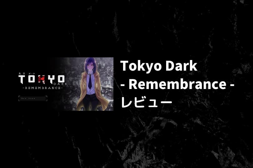 Tokyo Dark (東京ダーク)』レビュー