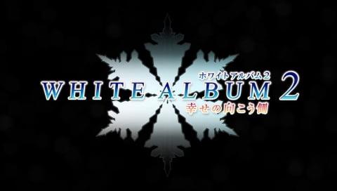 WHITE ALBUM2 幸せの向こう側』レビュー01