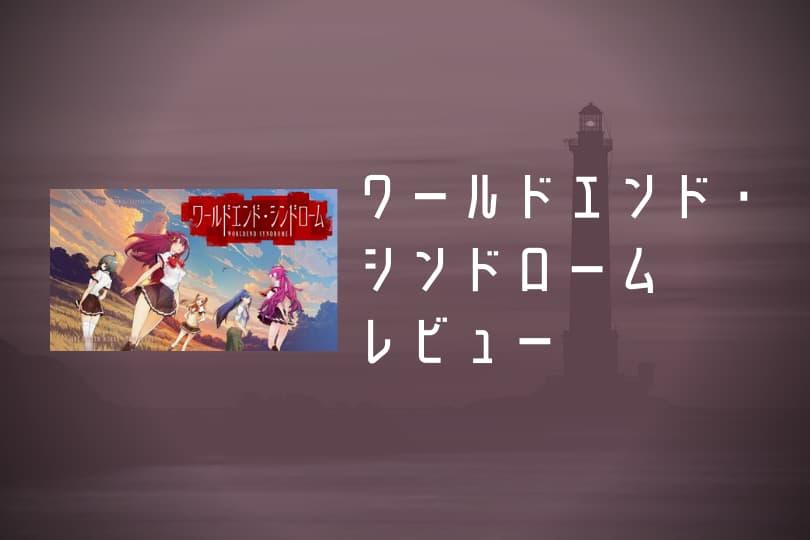 『ワールドエンド・シンドローム』レビュー