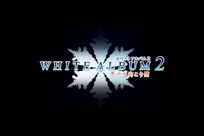 WHITE ALBUM2 幸せの向こう側』レビュー