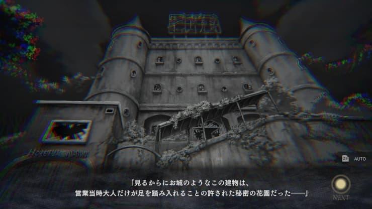 『廃深』レビュー01