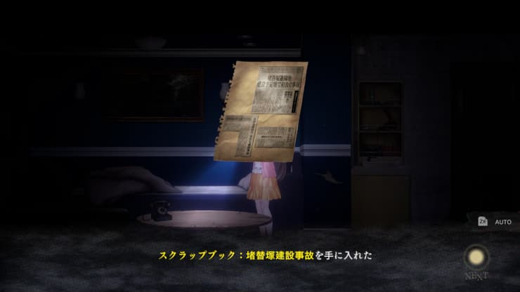 『廃深』レビュー06