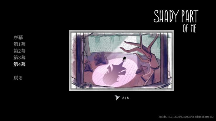 『Shady Part of Me』レビュー05
