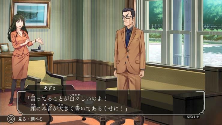 『ファミコン探偵倶楽部 消えた後継者』レビュー09