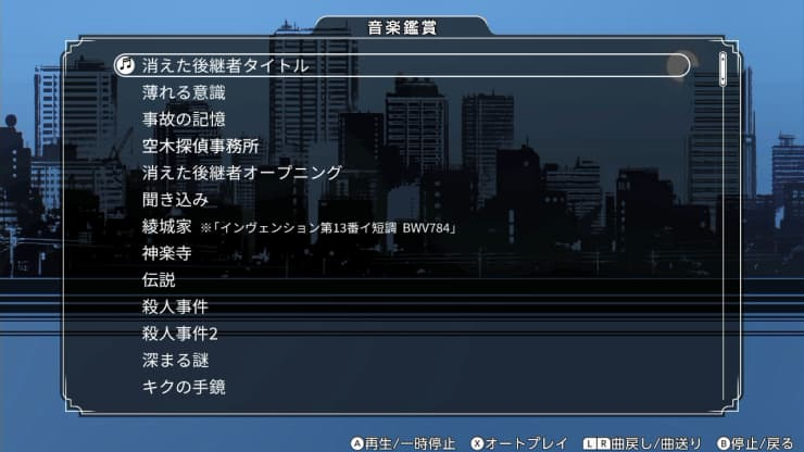 『ファミコン探偵倶楽部 消えた後継者』レビュー12