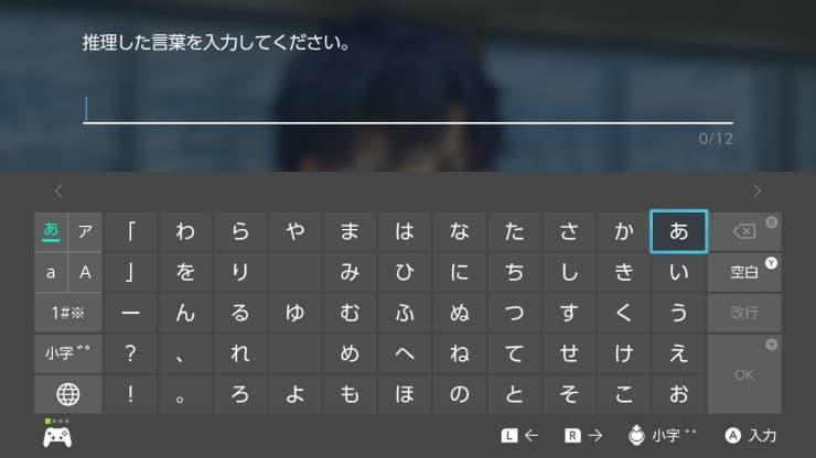 『ファミコン探偵倶楽部 消えた後継者』レビュー14
