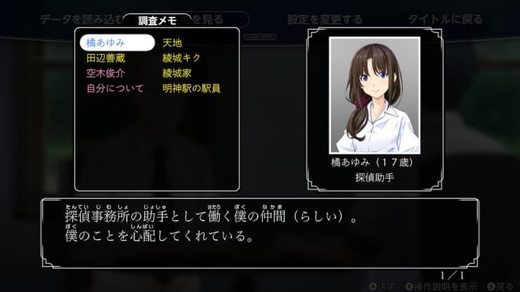 『ファミコン探偵倶楽部 消えた後継者』レビュー15