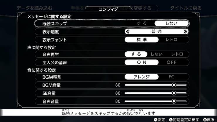 『ファミコン探偵倶楽部 消えた後継者』レビュー16