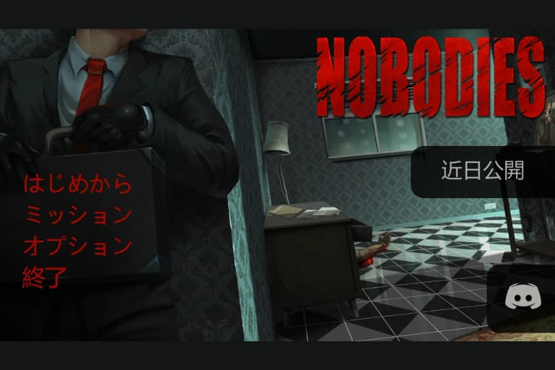 『Nobodies: Murder Cleaner』レビュー